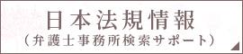 日本法規情報(弁護士事務所検索サポート)